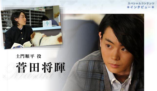 菅田将暉のインタビュー 『獣医...